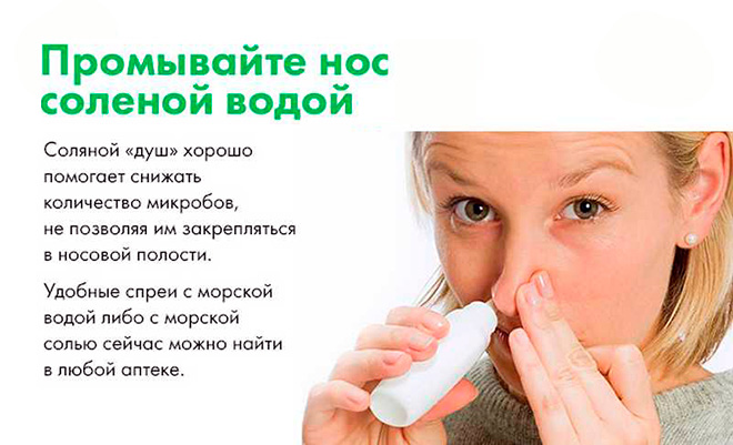 Полезные советы: как быстро вылечить заложенность носа в
