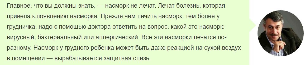 Цитата Комаровский
