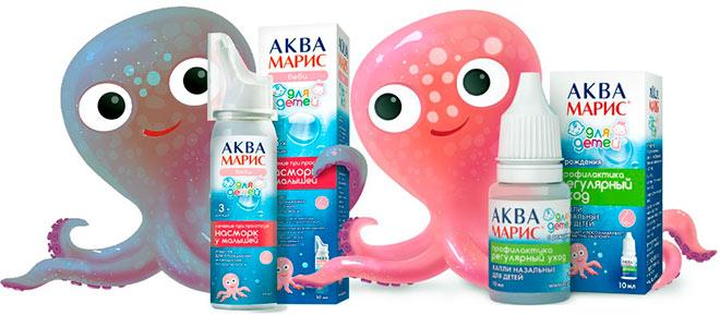 аквамарис для детей
